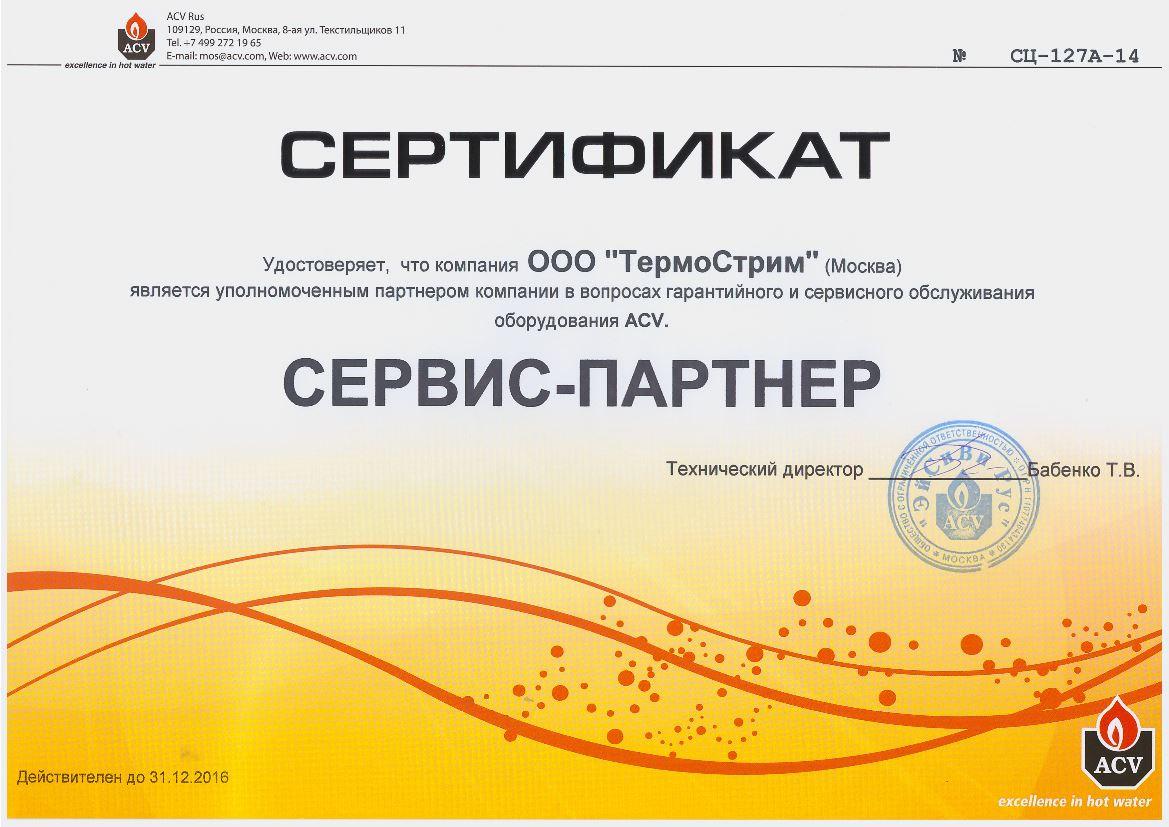 Сертификат авторизованного сервисного центра ACV