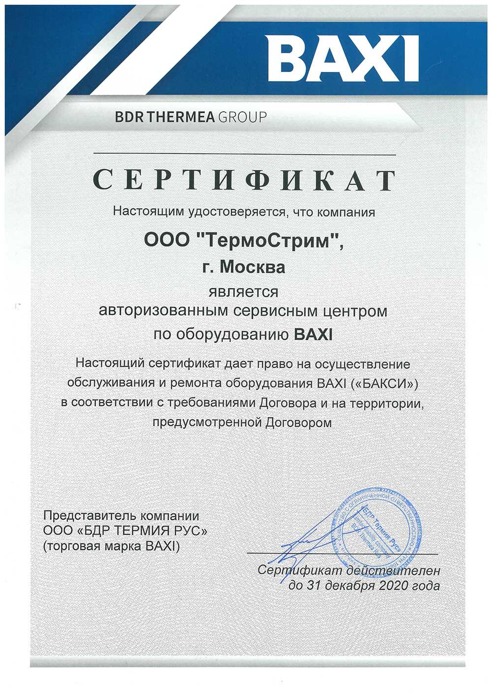 Сертификат авторизованного сервисного центра Baxi