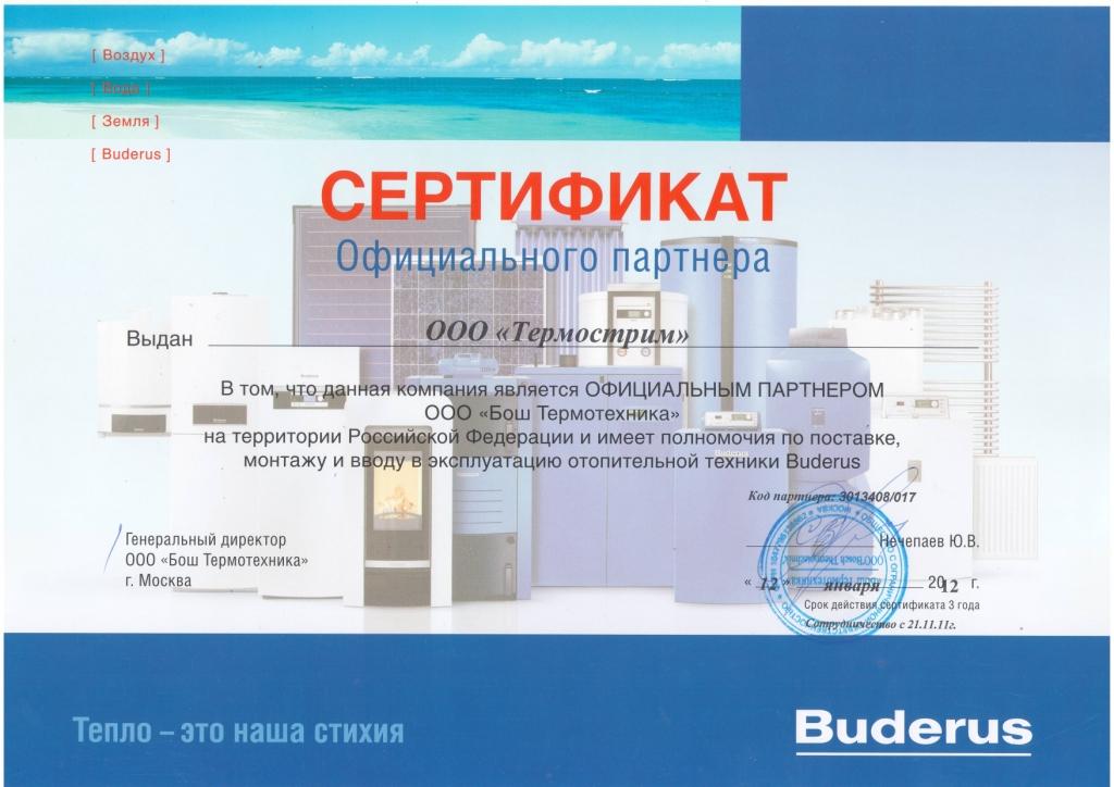 Сертификат авторизованного сервисного центра Buderus