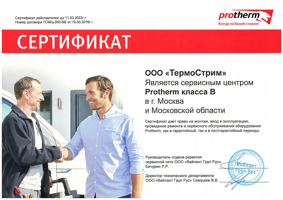 Сертификат авторизованного сервисного центра Protherm