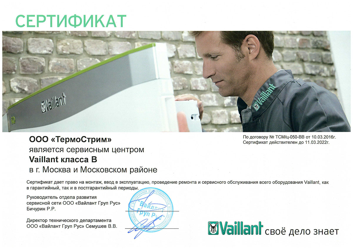 Сертификат авторизованного сервисного центра Vaillant